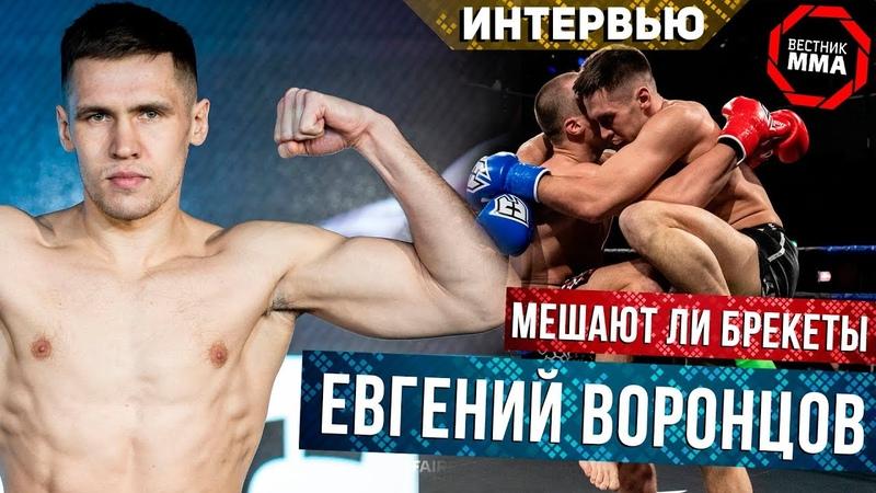 Евгений Воронцов Мешают ли брекеты в боях