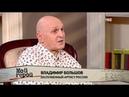 Мой герой с Татьяной Устиновой. Владимир Большов 22.11.2018 г.