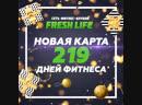 Fresh Life: 219 дней фитнеса