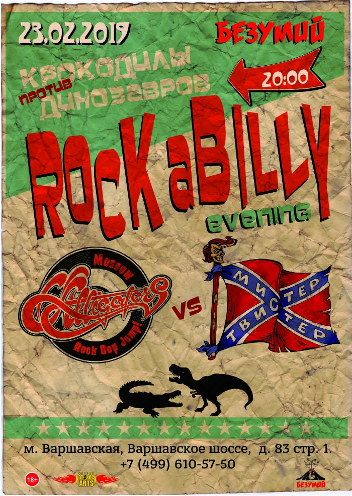 23.02 Rockabilly Evening - Безумий!