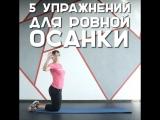 5 упражнений для ровной осанки