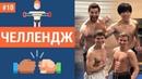 ФАНТАСТИЧЕСКИЙ ГИМНАСТИЧЕСКИЙ ЧЕЛЕНДЖ Проверка координации
