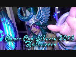 Comic Con Siberia 2018 Halloween