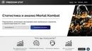 Обзор сервиса 2019 как новичку заработать деньги на Mortal Kombat в бк 1xbetмелбет