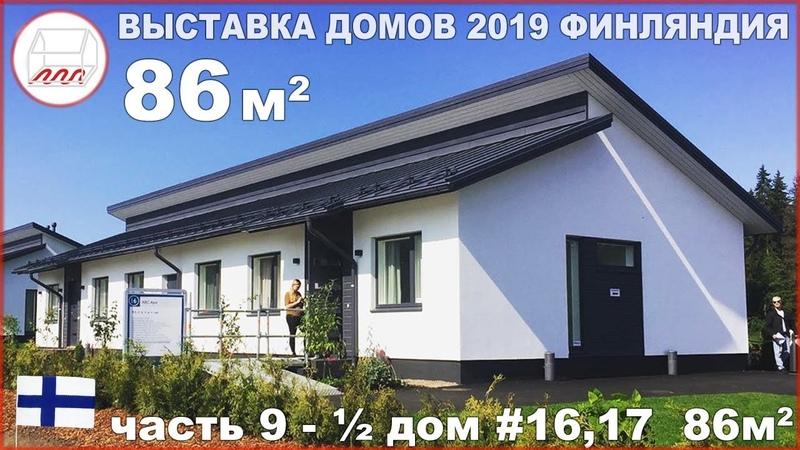 Два скандинавских интерьера по 86 м2 - ½ одноэтажного дома