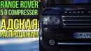 Range Rover 5.0 compressor: распродажа по беспределу!