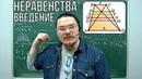 Неравенства Введение Ботай со мной 046 Борис Трушин