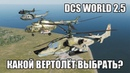 DCS World 2.5 Какой вертолёт выбрать