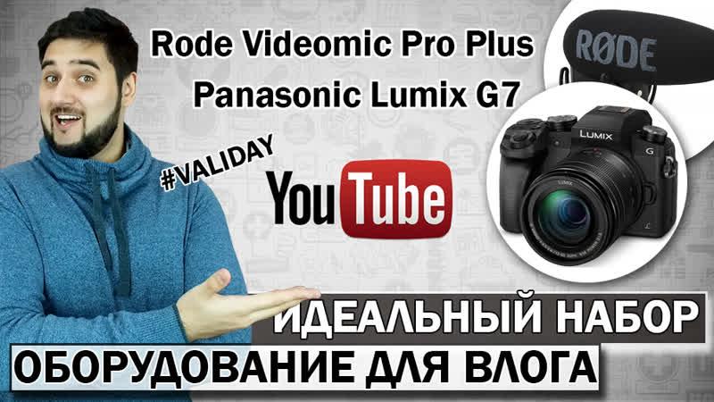 📹Обзор Panasonic Lumix G7 и Rode Videomic Pro Plus - идеальное оборудование для Youtube | Validay