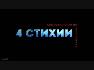АНДРЕЕВА НАТАЛЬЯ. I место Pole choreography Professionals. Сибирские гонки по вертикали «4 Стихии»