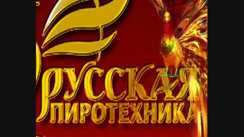 Русская пиротехника Сибири Новосибирск