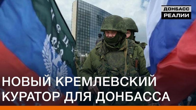 Новый кремлевский куратор для Донбасса Донбасc Реалии