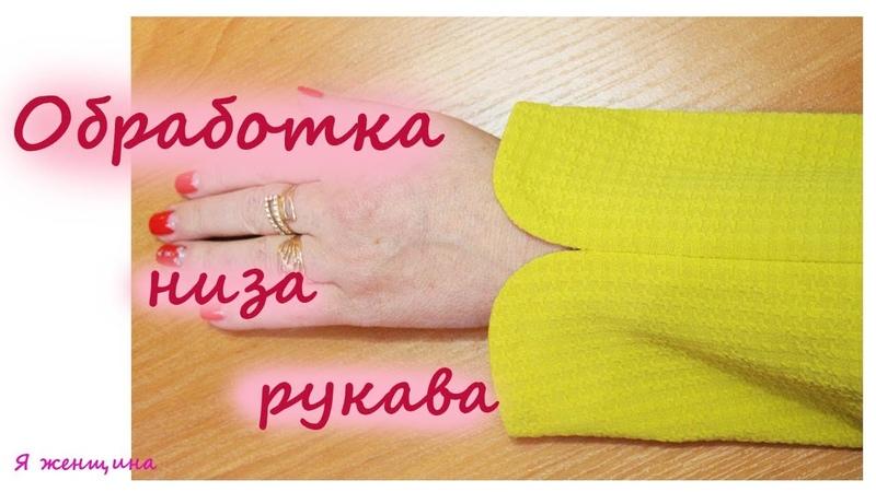 Обработка скругленного низа рукава без подкройной обтачки