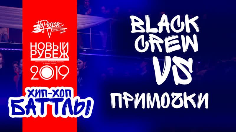 Black crew VS Примочки