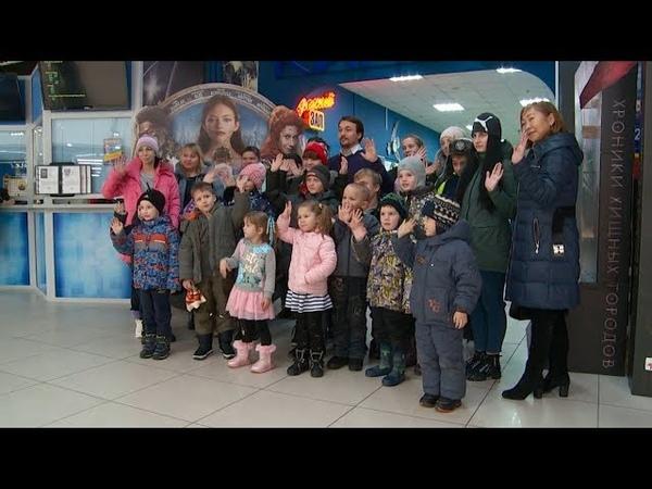 Маленьких бийчан бесплатно сводили в кинотеатр (Будни, 12.12.18г., Бийское телевидение)
