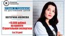 Катерина Ивлиева отзыв о тренинге по постановке и достижению целей