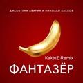 Дискотека Авария feat. Николай Басков - Фантазёр (KaktuZ Remix)