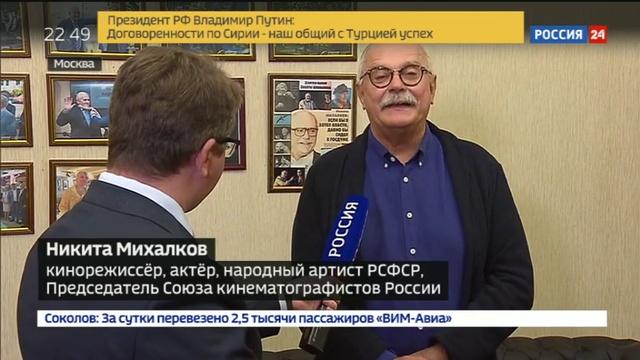 Новости на Россия 24 • Сибирский цирюльник: Никита Михалков прокомментировал видел о своем бизнесе