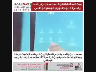 This is Mohammed bin Rashid