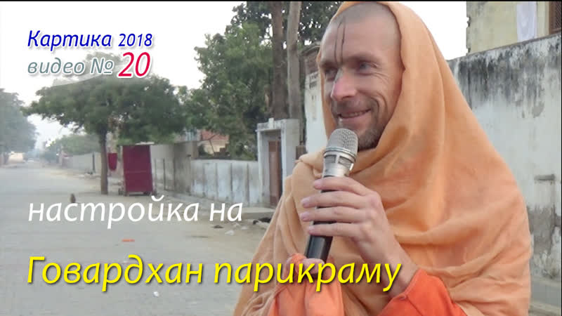 Настройка перед Говардхан парикрамой Ананда Вардхана Свами 2018 11 0