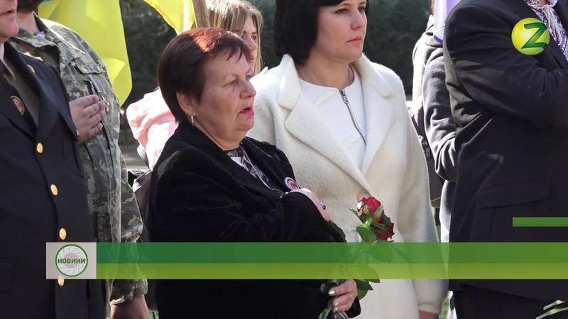 Запоріжці вшанували память військових, які згинули у війні на Сході - 10.10.2018