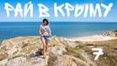 Рай в Крыму. Запретные пляжи, наконец, открыты! Лучшие дикие места...7.