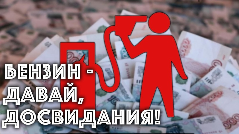 О бензиновой панике: кто главный вор? / ЗАУГЛОМ