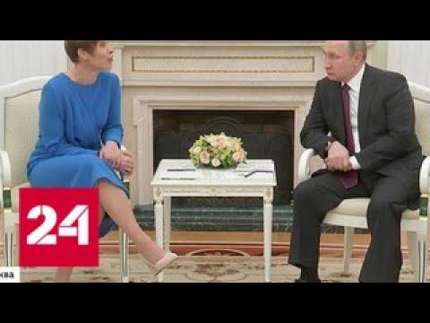 Визит в Москву стал непростым шагом для главы Эстонии Россия 24
