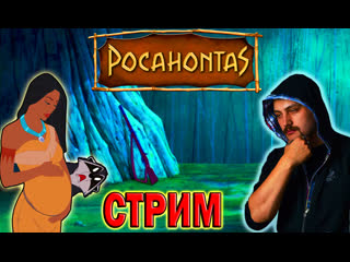 Стрим по Pocahontas