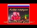 Алые паруса под РУССКИМ флагом