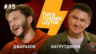 ЛИГА ПЛОХИХ ШУТОК #15 | Эльдар Джарахов х Тимур Батрутдинов [NR]