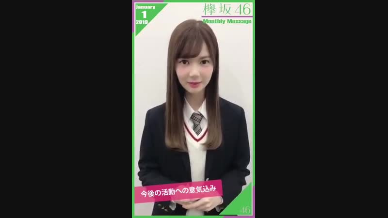 Keyakizaka46 Monthly Message January - Matsudaira Riko 【欅坂46 松平璃子】