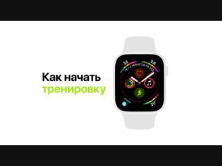 Как начать тренировку на apple watch