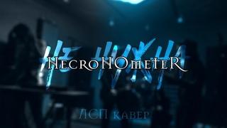 NecroNOmeteR - Не Нужна (ЛСП cover) (live at Ocean studio)