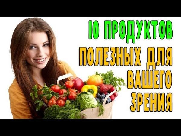 10 продуктов полезных для вашего зрения