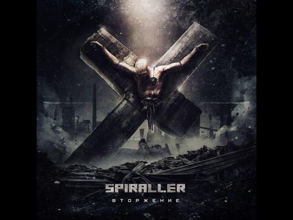 MetalRus.ru (Industrial Metal). SPIRALLER — «Вторжение» (2016) [Full Album]