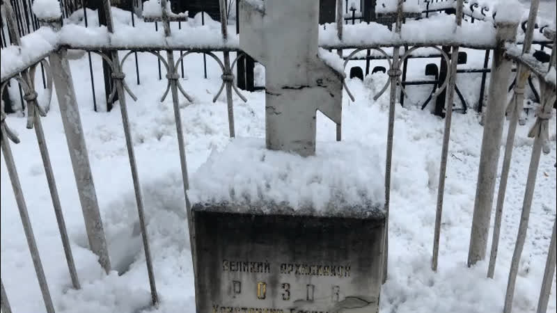 Место упокоения великого архидиакона Константина Розова