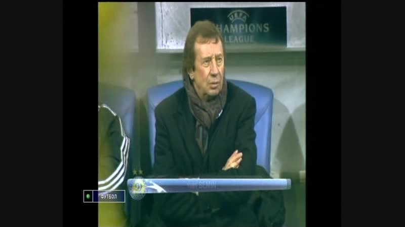 172 CL-20082009 Dinamo Kiev - Fenerbahçe 10 (10.12.2008) HL