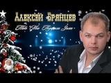 Алексей Брянцев - Тебя мне подарила зима NEW 2019