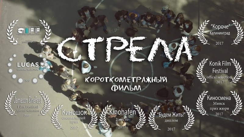 СТРЕЛА, короткометражка, 2017 г. (реж. Евгений Никитин)