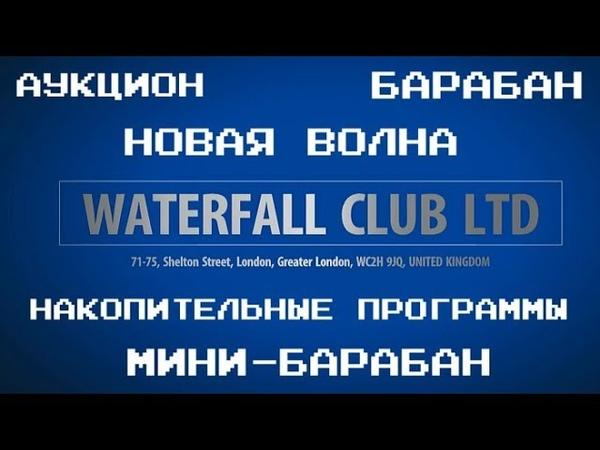 Заработок в интернете WATERFALL CLUB Аукцион Новая волна Накопительные программы Мини барабан