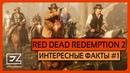 Red Dead Redemption 2 Интересные Факты 1