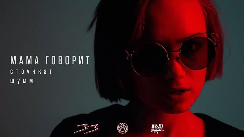 Стоункат x Шумм - Мама Говорит (AK47 Tribute)