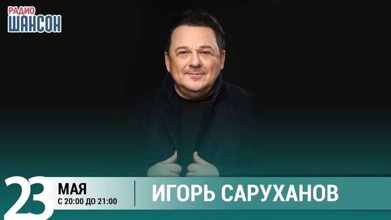 Игорь Саруханов в «Живой струне» на Радио Шансон