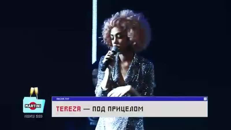 TEREZA — Под прицелом(Новогодний концерт при участии артистов лейбла MALFA)