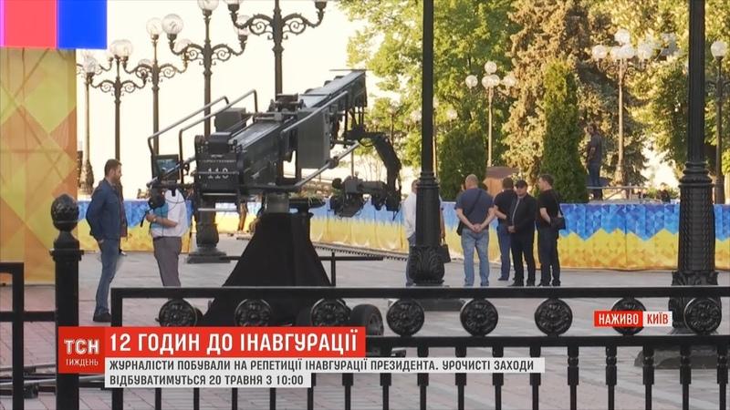 Мінімум пафосу та офіціозу журналісти побували на репетиції інавгурації Зеленського