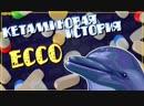 Russian Geek Кетаминовая история Ecco the Dolphin Короче
