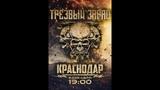 Трезвый Заряд - Слава и Пепел (Live in Krasnodar 2018)