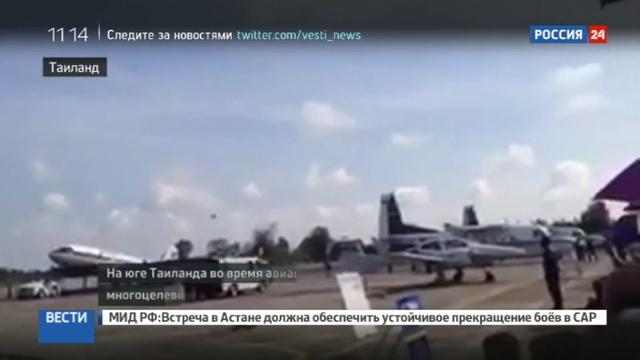 Новости на Россия 24 • В Таиланде истребитель взорвался на детском празднике