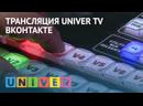 ТРАНСЛЯЦИЯ UNIVER TV ВКОНТАКТЕ